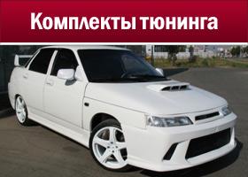 Тюнинг ВАЗ 2110-2112