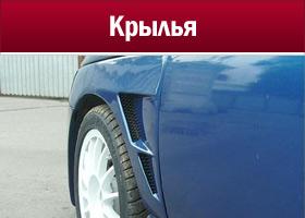 Крыло (ВАЗ 2110, 2112)