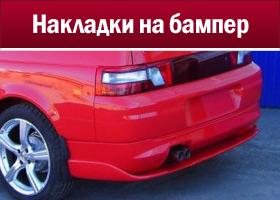 Накладки на бампер (ВАЗ 2110, 2112)