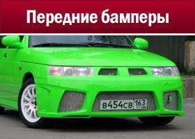 Бампер передний ВАЗ 2110