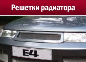 Решетки радиатора ВАЗ 2110, 2112