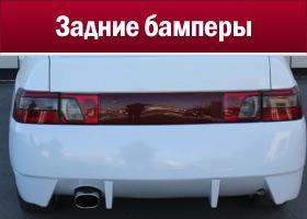 Задний бампер на ВАЗ 2110 - 2112
