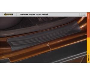 Накладка в проем задних дверей Renault Duster