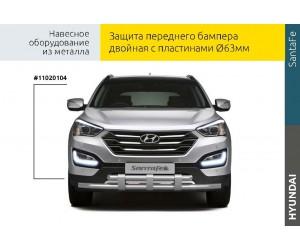 Защита переднего бампера двойная с пластинами Ø63мм Hyundai Santa Fe (нерж) 2013