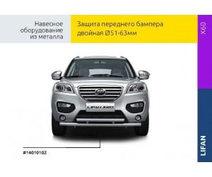 Защита переднего бампера двойная Ø51/63мм LIFAN X60 2012- (нерж)